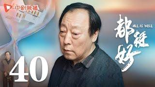 都挺好 40(姚晨、倪大红、郭京飞、高露 领衔主演)