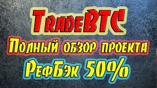 TradeBTC.Biz - Полный обзор проекта. От меня РефБэк 50%