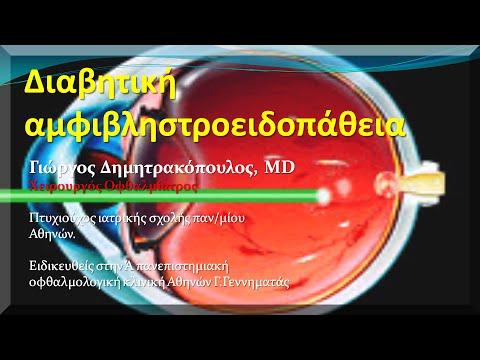 Καθαρτικό για ηλικιωμένα άτομα με σακχαρώδη διαβήτη