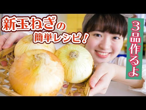, title : '【新玉ねぎの季節です】簡単おいしいレシピで3品作る!大量消費にも!【料理】