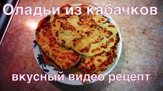 Оладьи из кабачков - вкусный видео рецепт пошагово