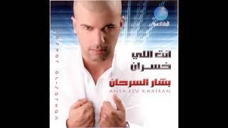 بشار السرحان انت اللي خسر ان 2010