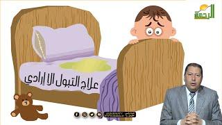 علاج التبول اللاإرادى عند الأطفال برنامج فن التربية مع الدكتور صالح عبد الكريم
