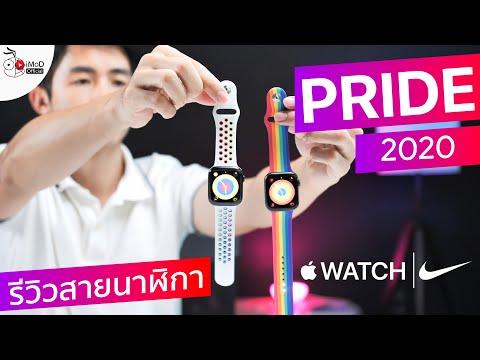 รีวิวสาย Apple Watch Band Pride Edition 2020 รุ่น Sport Band และ Nike Sport Band ราคา 1,600 บาท