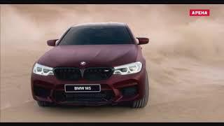 """Очень крутая реклама новой BMW M5 2018 """"Нокаут"""""""