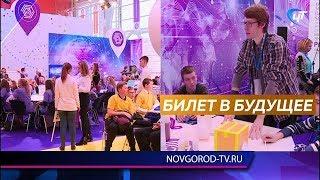 Для новгородских школьников устроили фестиваль профессий «Билет в будущее»