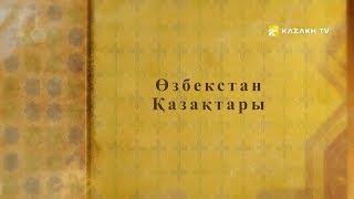 Ағайын. Өзбекстан қазақтары 2-бөлім