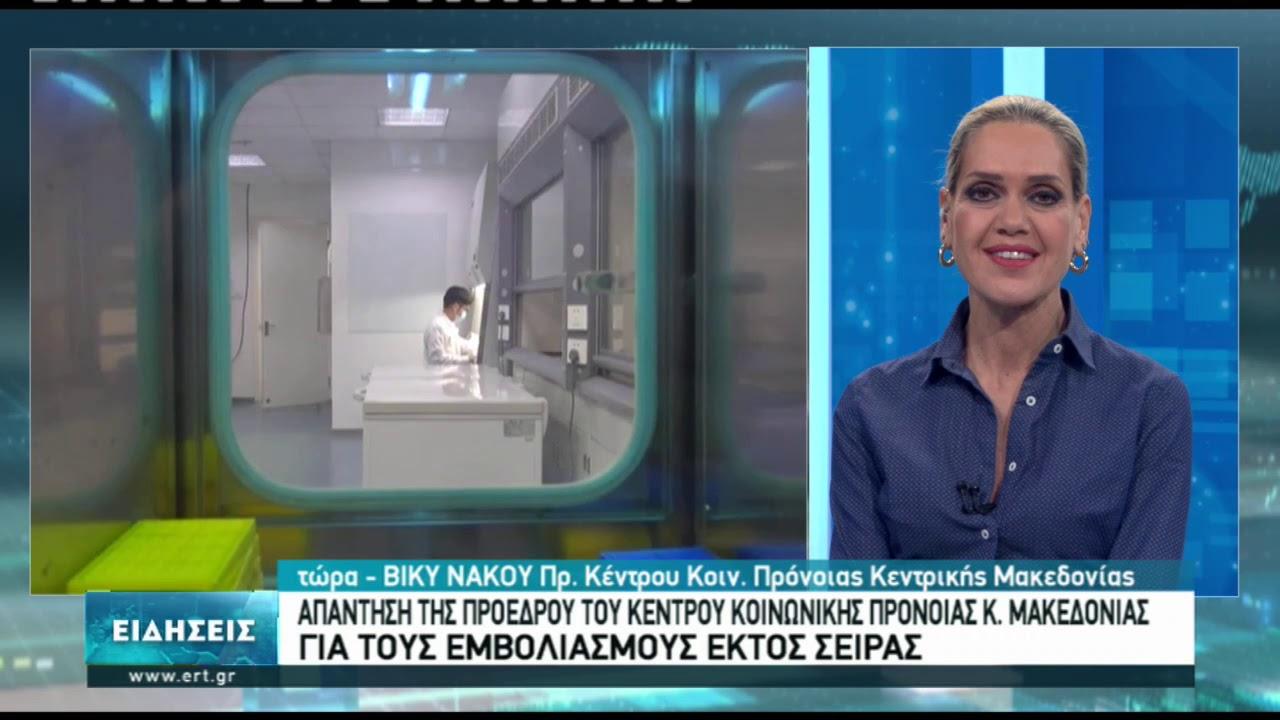 Απάντηση της Προέδρου του Κέντρου Κοινωνικής Πρόνοιας Κ. Μακεδονίας   26/02/2021   ΕΡΤ