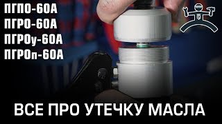 Part 2. Oil leakage in tools (ПГПО-60А, ПГРО-60А, ПГРОу-60А, ПГРОп-60А)