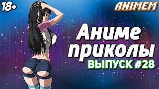 Аниме приколы под музыку | Anime Crack | Смешные моменты аниме | Анкорд жжёт | Аниме музыка #28