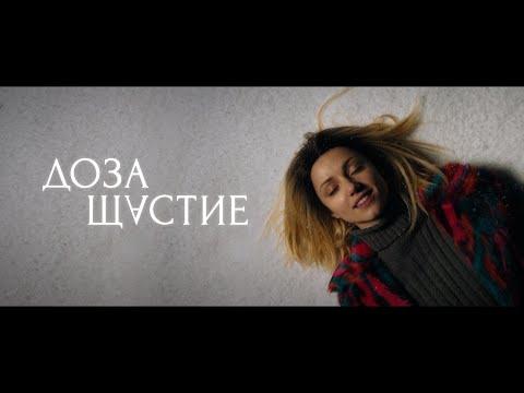 """Яна Титова показа първа визия на режисьорския си дебют """"Доза щастие"""""""