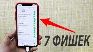 7 ФИШЕК на iPhone которые ты НИКОГДА не использовал