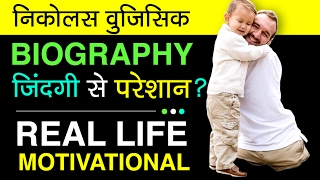 Nick Vujicic Biography in Hindi |  Best Inspirational Life Changing Video | success story