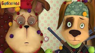 Барбоскины   Охота 🎯 Сборник мультфильмов для детей