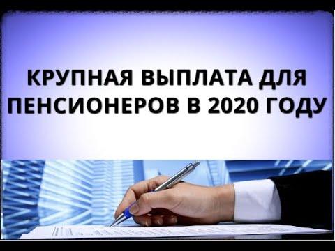 Крупная выплата для пенсионеров в 2020 году! Мало кто знает!