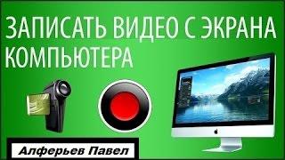Бесплатная программа для записи видео с экрана ноутбука со звуком