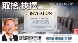 取捨、抉擇 (路加福音14:15-24) - 蘇穎睿牧師