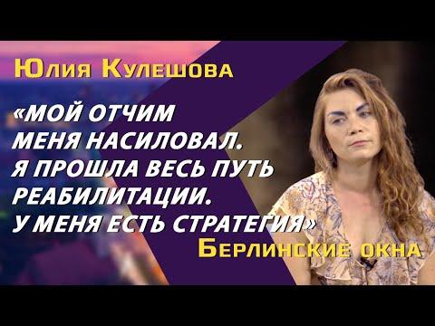 Сексуальное насилие над детьми: можно ли пережить травму и как помочь / Юлия Кулешова