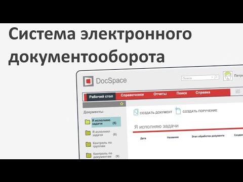Видеообзор DocSpace