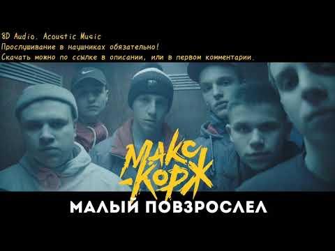Макс корж - Малый Повзрослел. 8D Audio + 3D Effect.