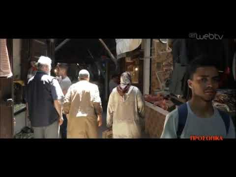 Προσωπικά «Από τον θρύλο της Καζαμπλάνκα, στα μυστήρια της Φες» | 23/06/19 | ΕΡΤ