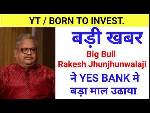 yes bank latest big news || rakesh jhunjhunwala bought stake in yes bank