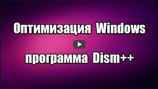 Программа для очистки и оптимизации Windows Dism++ позволяет очистить Windows от ненужных файлов, выполнить оптимизацию Windows для быстродействия компьютера.  Скачать программу Dism++: