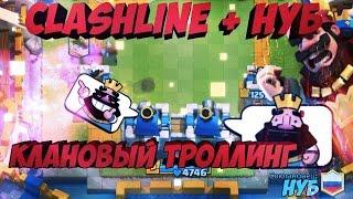 Троллинг в Clash Royale| Клановые НУБ атак