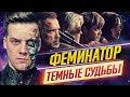 Видеообзор Терминатор: Темные судьбы от ДКино