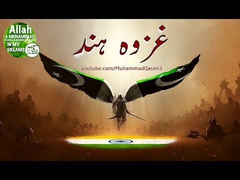 Kashmir Ghazwa e Hind se Pehle Azad Ho Ga