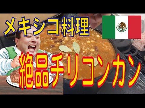 【メキシコ料理】【チリコンカン】簡単で激うまです!これはオススメ!【ねろねろクッキング】
