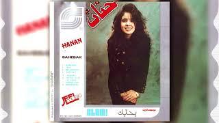 حنان البوم بحبك | سايق عليك الهوى - Hanan Sayek Alek El Hawa تحميل MP3