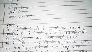 application letter for electricity meter change in hindi - 免费在线