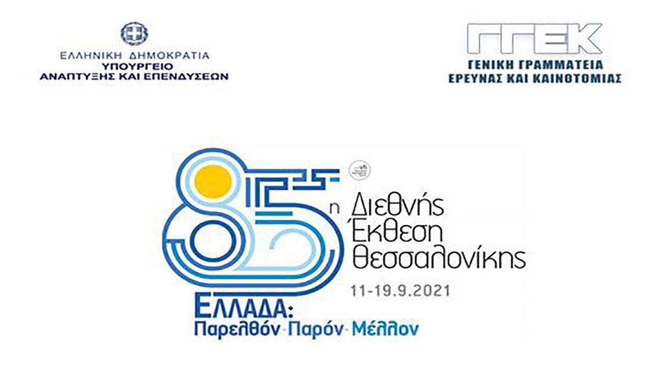 Εκδηλώσεις Εποπτευόμενων Φορέων ΓΓΕΚ και Νεοφυών Επιχειρήσεων «ELEVATE Greece»