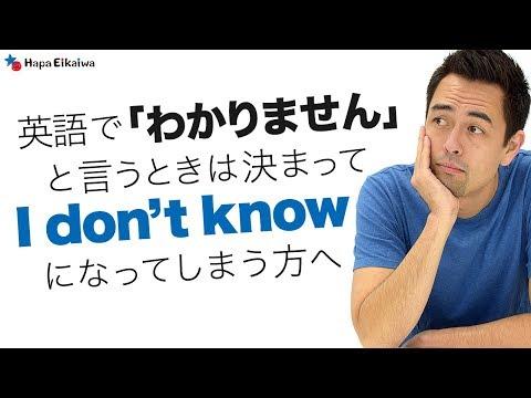 いつも「I don't know」ばかり・・・【#175】