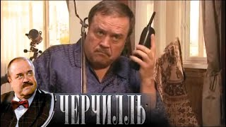 Черчилль. Осенние обострения. 2 серия (2009). Детектив @ Русские сериалы