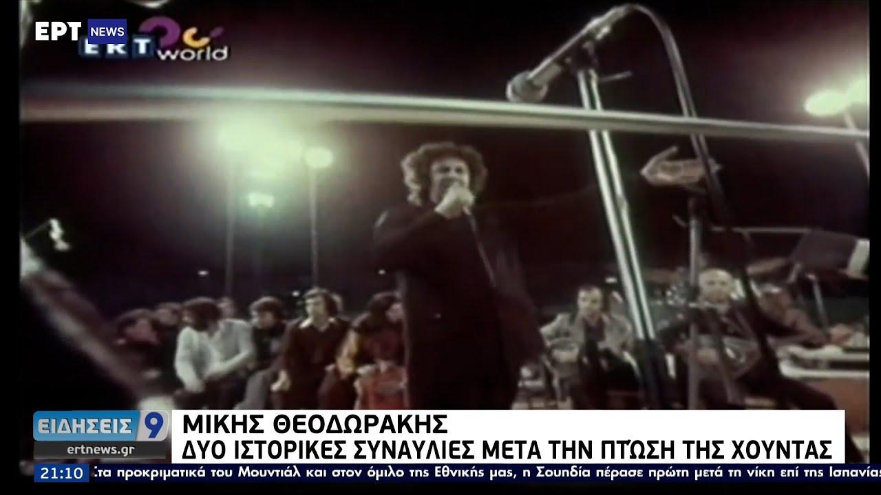 Μίκης Θεοδωράκης: Οι ιστορικές συναυλίες ΕΡΤ 3/9/2021