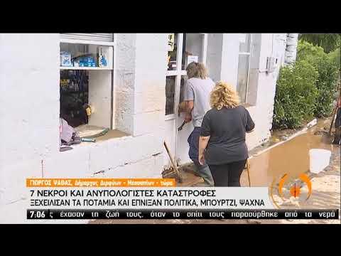 Εύβοια | Ο Δήμαρχος Διρφύων – Μεσσαπίων στην ΕΡΤ | 10/08/2020 | ερτ