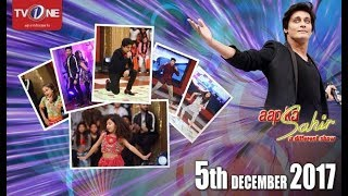 Aap ka Sahir | Morning Show | 5th December 2017 | Full HD | TV One