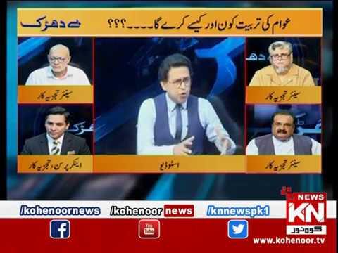 Ba Dhark 28 July 2019 | Kohenoor News Pakistan