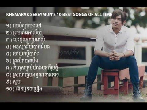 ខេមរ: សិរីមន្ត បទចាស់ៗ ជ្រើសរើសពិរោះៗ   Khemarak Sereymon Best Old Songs Collection (U2 Production)
