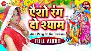 ऐसो रंग दो रे श्याम Aiso Rang Do Re Shyaam - Full Audio | Aiso Rang Do Shyaam | Radha Maurya