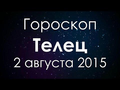 Гороскоп козерога на 2014 год август