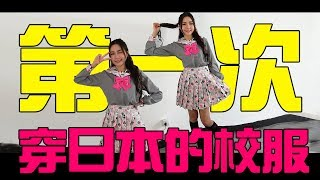 首次体验!第一次穿日本校服  卡哇伊!!