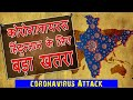 Coronavirus Hindustan Ke Liye Bada Khatra | Coronavirus Attack by Zaid Patel iPlus TV