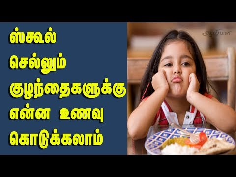 mp4 Child Healthy Food In Tamil, download Child Healthy Food In Tamil video klip Child Healthy Food In Tamil