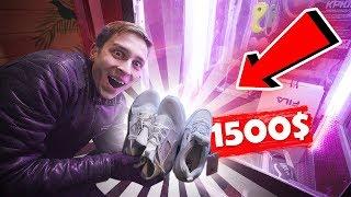 УКРАЛ КРОССОВКИ ЗА 1500$ ИЗ АВТОМАТА!!! НОВЫЙ хак! / Пушер влог