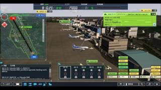 ぼくは航空管制官4 福岡 ステージ8 / ATC4 RJFF Stage 8