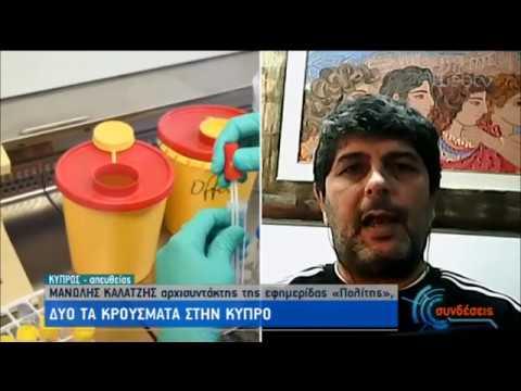 Κύπρος: Τα κρούσματα του κορονοϊού | 10/03/2020 | ΕΡΤ