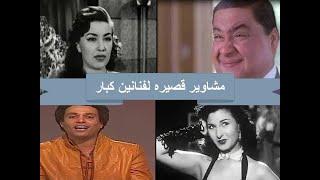 مشاوير قصيره لفنانين كبار عمر فتحى و كاميليا و علاء ولى الدين و نعيمة عاكف